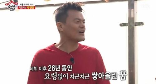 박진영, 집에서도 남다른 성실함? '회장님 직함 무서운 이유 보니'
