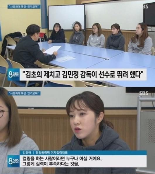"""'폭로' 김민정 감독·김경두 父女, 팀킴 """"방해 모자라 욕설에 행사 강요+상금 횡령"""" 주장"""