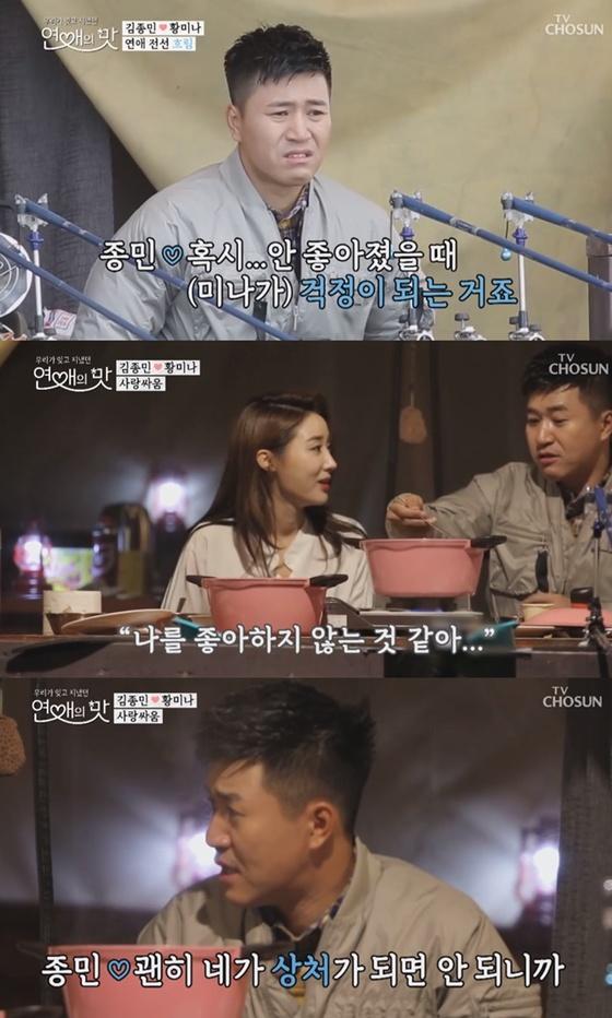 """'연애의 맛' 김종민 """"공개 연애 한 적 있다"""" 황미나에 상처주기 싫은 마음"""