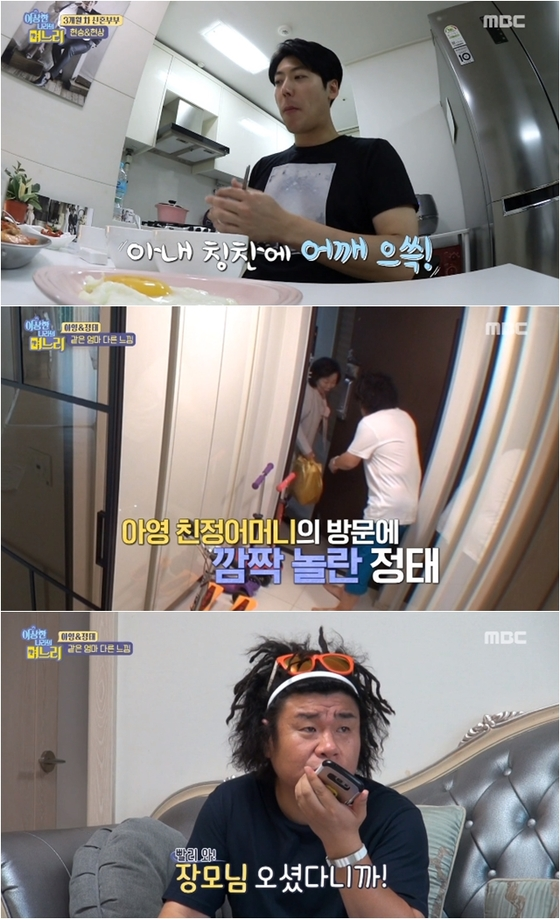[NC시청률]'이나리' 소폭 상승, 장모님 깜짝 방문에 오정태 '당황'