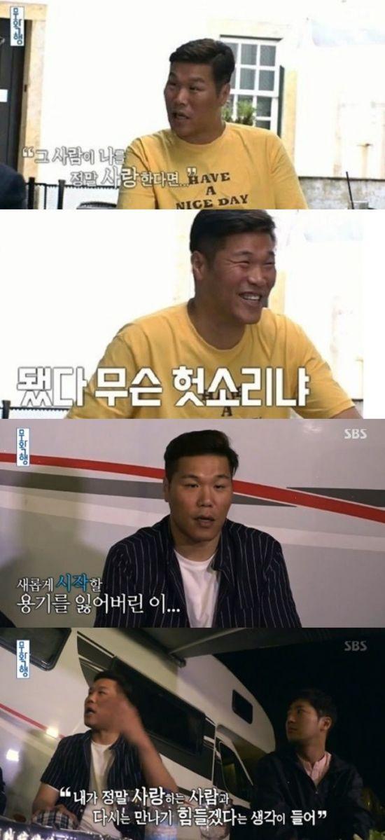"""서장훈 재혼 심경 """"새롭게 시작할 용기 점점 사라져…우울하다""""(무확행)"""