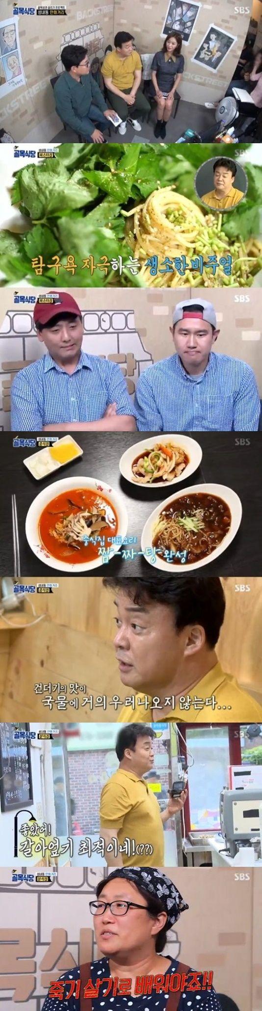 '골목식당' 2주 연속 수요 예능 평정, 분식집 장면 최고 시청률 8.2%