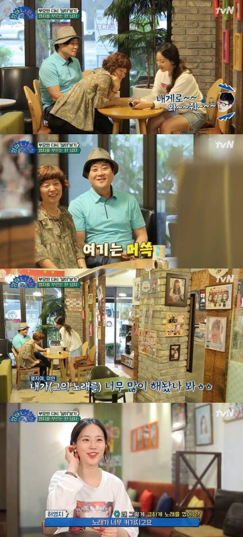 """허영지, ♥하현우 노래 나오자 """"바꿔야겠다""""…부모님 '머쓱' (엄마 나 왔어)"""