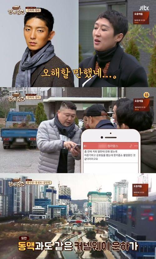 '한끼줍쇼' 홍진경 이준기로 착각해 모인 청라 주민들 [텔리뷰]