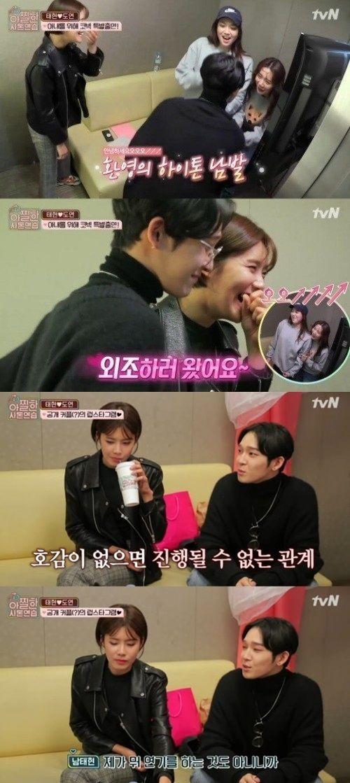 """'아찔한 사돈연습' 남태현, 장도연 향한 고백 """"연기 아닌 진심"""""""