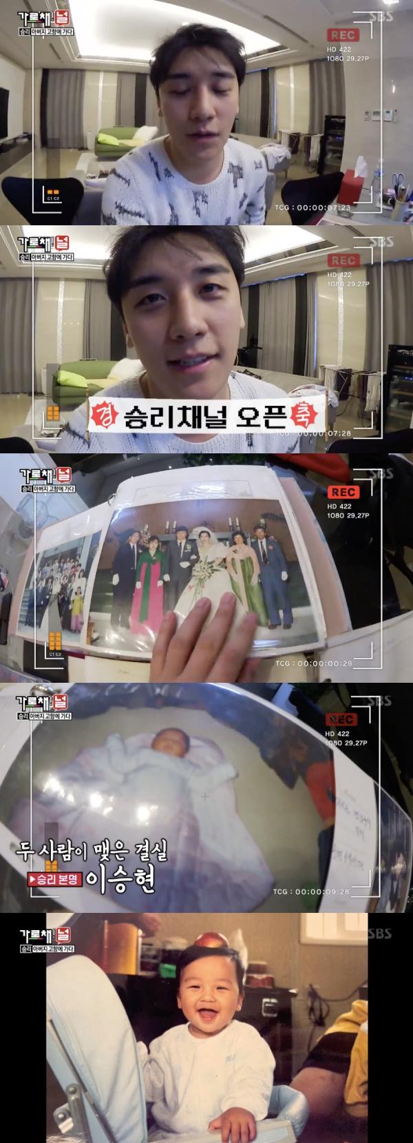 """'가로채널' 승리, 과거 사진 공개 """"제가 자라 세계적 활동"""" [TV캡처]"""