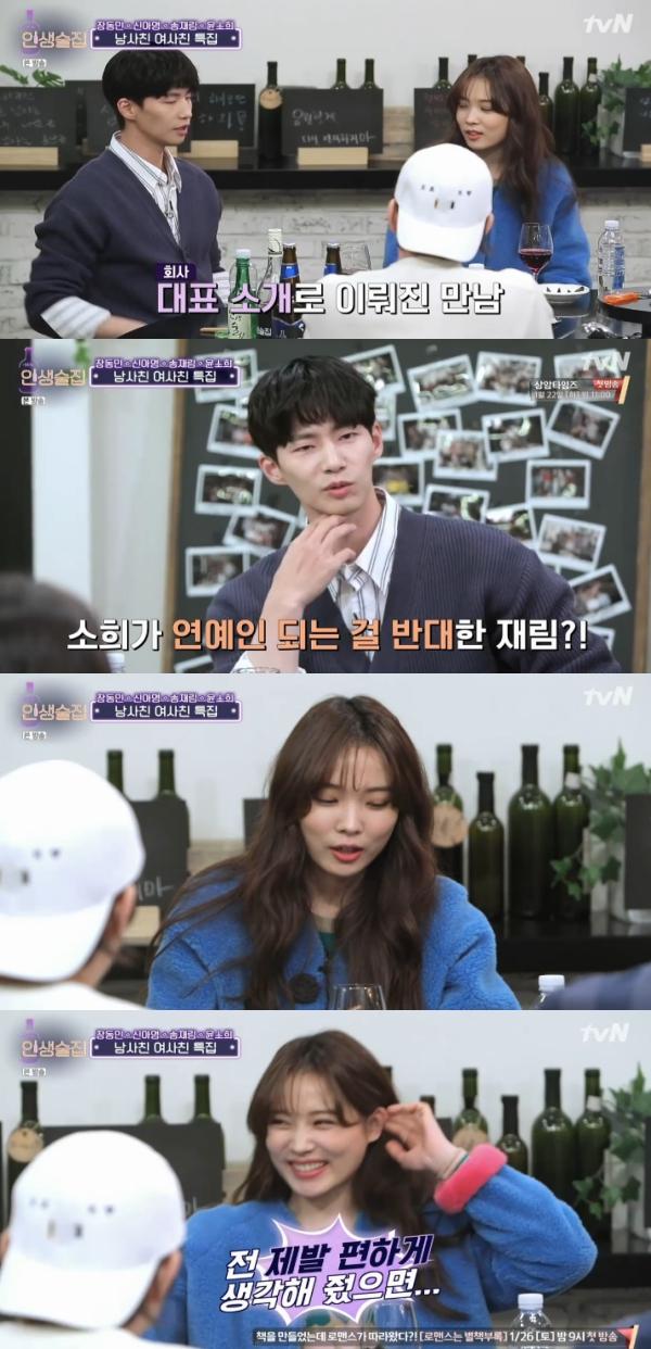 """'인생술집' 윤소희X송재림, 사랑 아닌 우정 """"들이대도 안 돼"""" [종합]"""