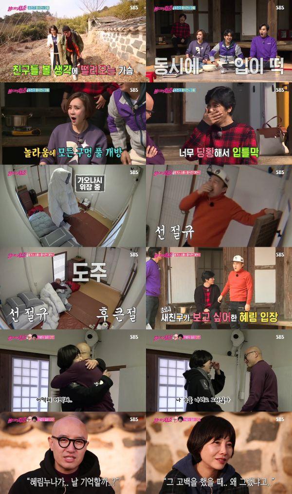 '불타는 청춘' 홍석천 등장, 김혜림과 눈물의 포옹…동시간대 1위
