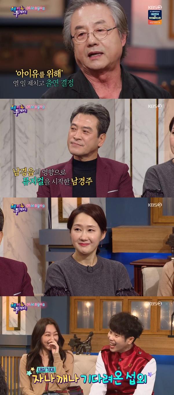 '호텔 델루나' 효과도 無…'해투4', 시청률 또 하락