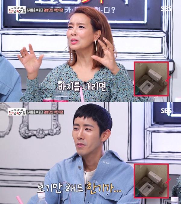 """[예능 SCENE] '요즘 가족' 김원희, 부탄 여행 중 화장실서 낭패 """"엉덩이가 얼어"""""""