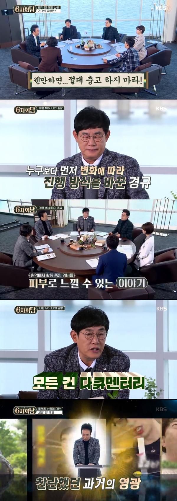 """[예능★말말말] '6자회담' 박명수 """"예능인, 대안 생각해야 할 때"""""""