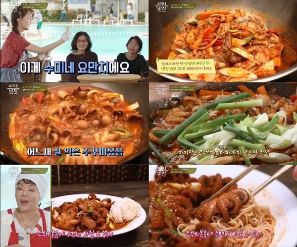 [TV먹방] '수미네 반찬' 김수미, 쭈꾸미 볶음 레시피 괌 교민들에게 전수…레시피는?