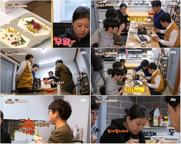 [예능 SCENE] '한끼줍쇼' 사랑꾼 이필모의 3단계 식사법, #찌개 퍼주기 #청어가시 발라주기 #입에 넣어주기