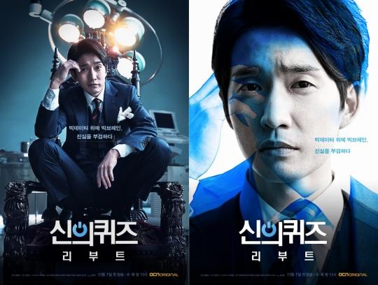 '신의 퀴즈:리부트' 메인 포스터 공개 '기대'