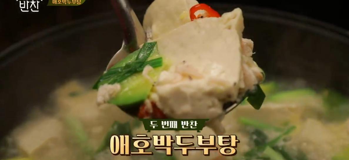 '수미네 반찬' 김수미, '애호박두부탕' 초간단 레시피 공개 ··· '배 불러도 안 먹으면 서운한 반찬' 만드는 법은?
