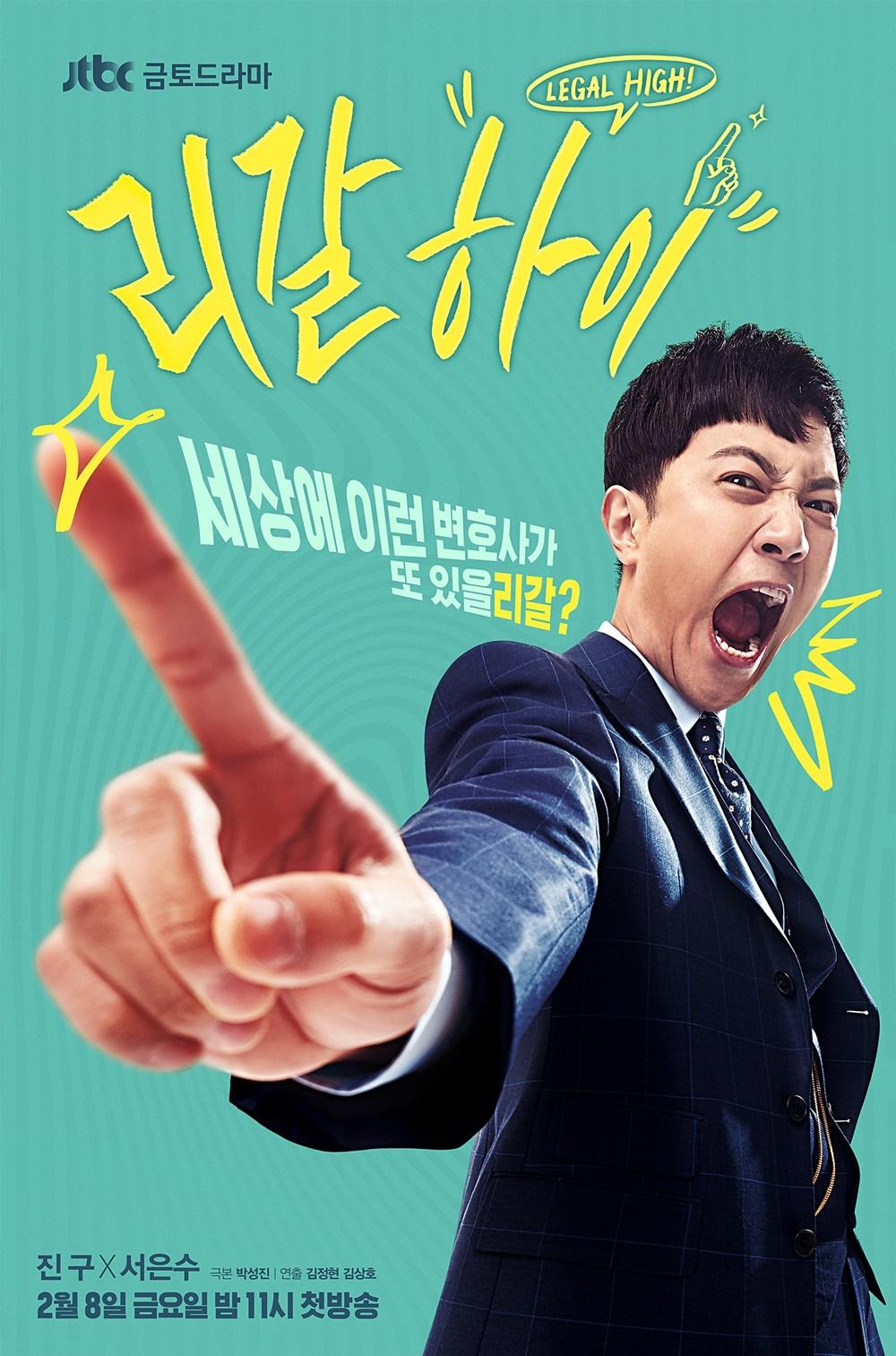 '리갈하이', 티저 포스터 공개… '괴물 변호사로 변신한 진구'