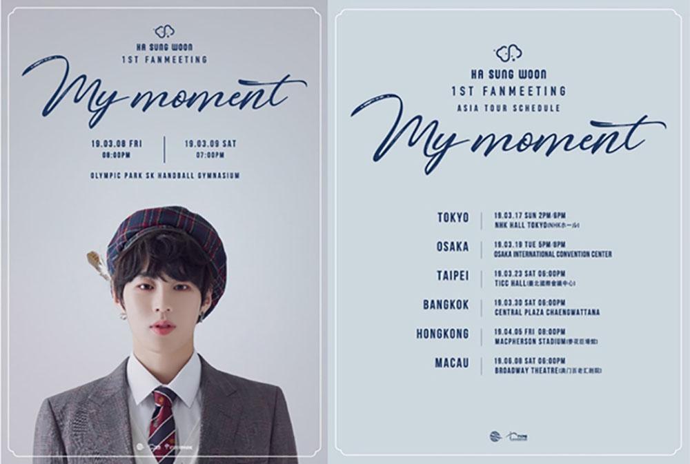 워너원(Wanna One) 출신 하성운, 첫번째 팬미팅 'My Moment' 개최