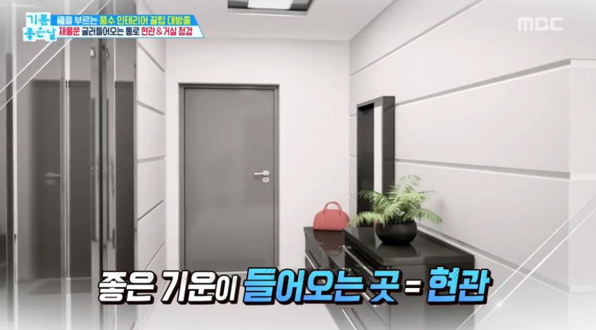 '기분좋은 날' 현관-거실, '재물운 업' 시키는 풍수 인테리어 비법 공개