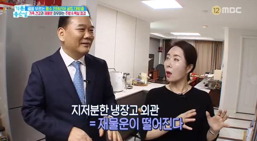'기분좋은 날' 주방, '재물운-건강운-품격' 일석삼조 풍수인테리어법 공개