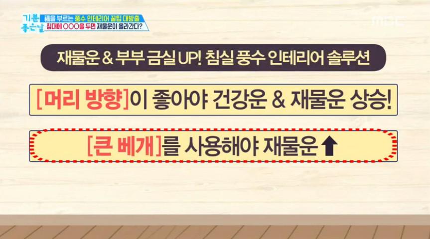 '기분좋은 날' 침실(안방)-베개, '재물운' 부르는 풍수인테리어법 공개