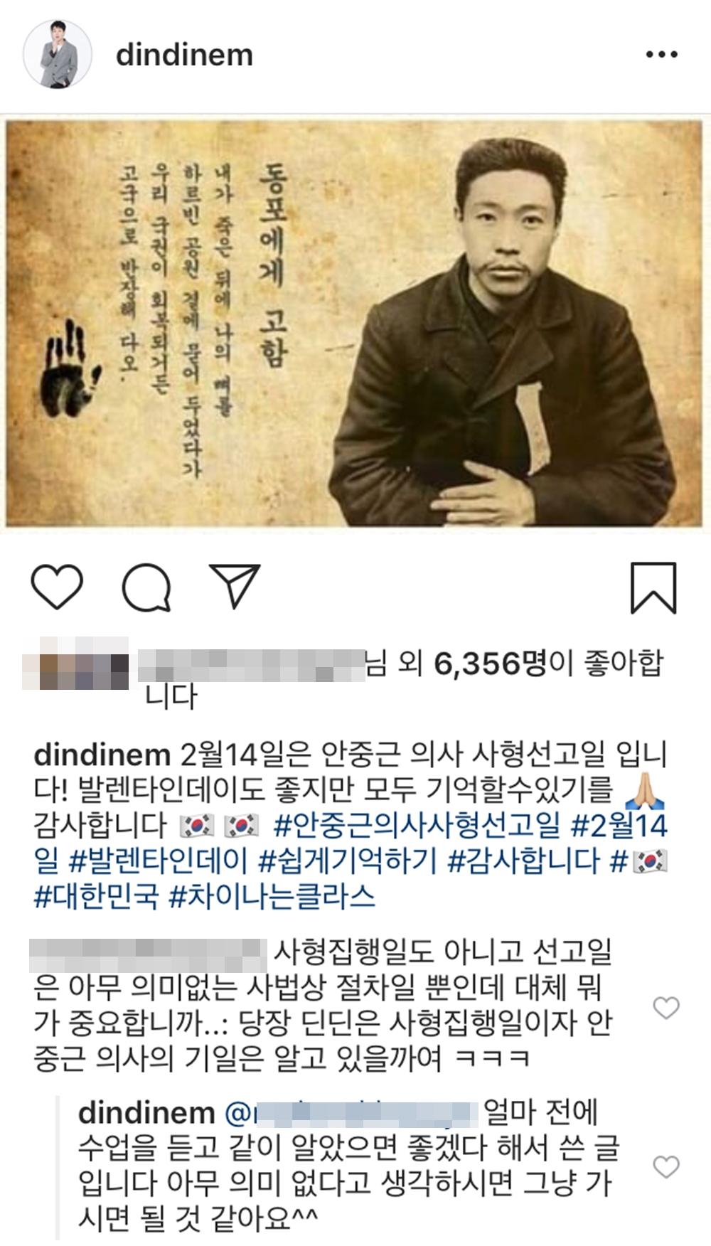 """안중근 의사 사형선고일 알린 딘딘, 무례한 네티즌 댓글에 일침 """"아무 의미 없다고 생각하시면 그냥 가라"""""""