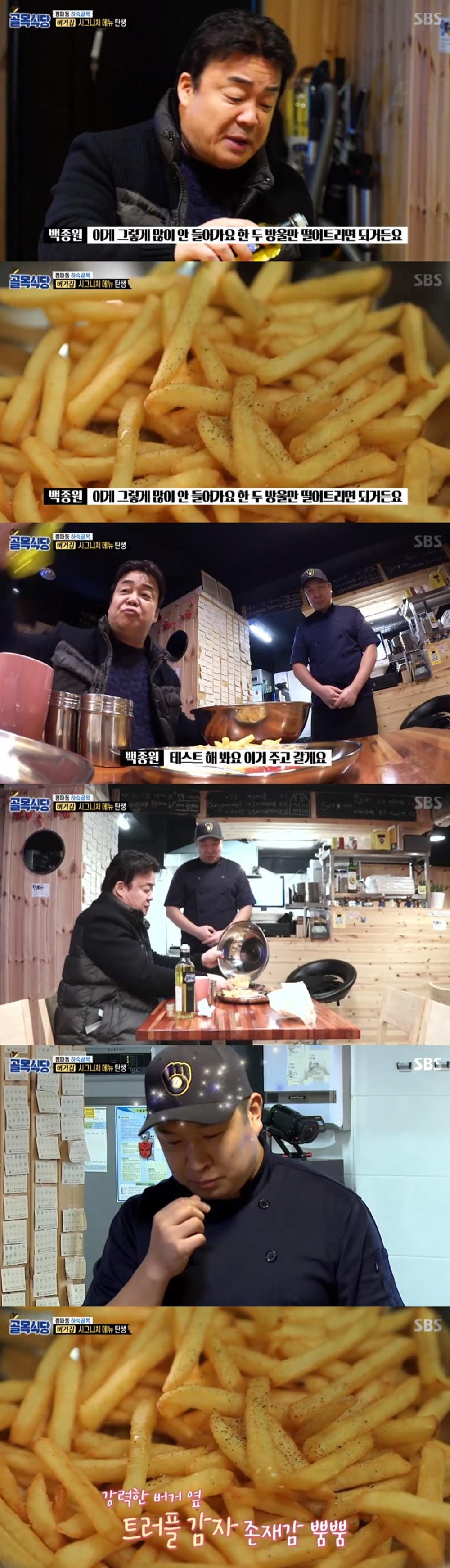 """'골목식당' 백종원, 청파동 버거집 """"감자튀김에 트러플오일 추천"""" 그 맛은?"""