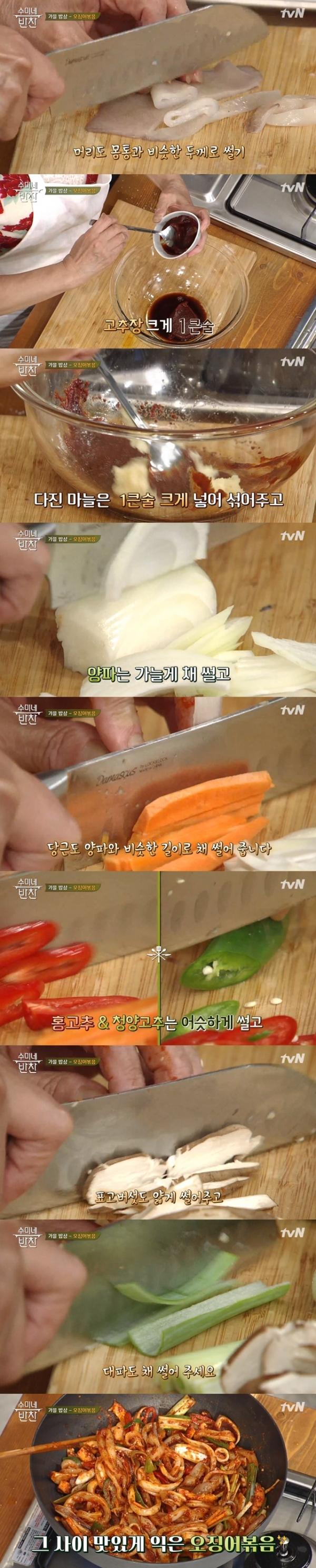 '수미네반찬' 19회 가을밥상 매콤달콤 오징어볶음 레시피