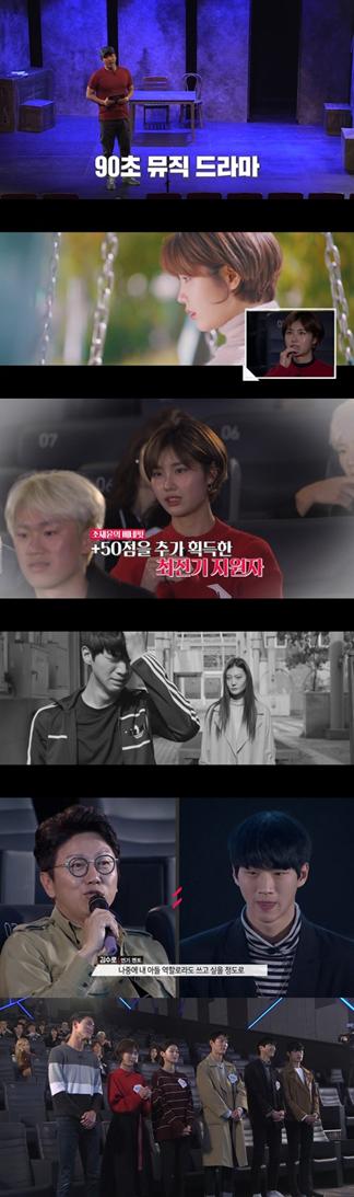 연기 천재 다 모였다. '90초 뮤직 드라마'…최진기·강연호 눈에 띄네
