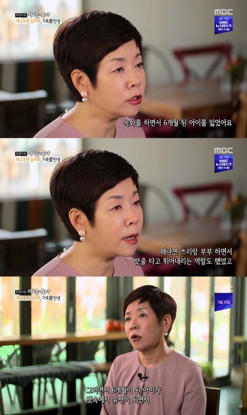 김미화 유산고백, 인기 절정 시기에 찾아온 유산