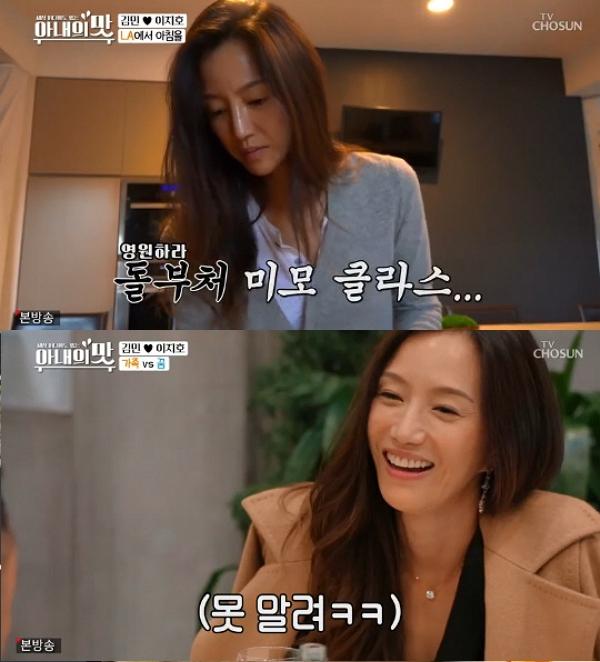 """'아내의 맛' 김민, 변함 없는 '컴퓨터 미모' 과시…""""47살 맞아?"""""""