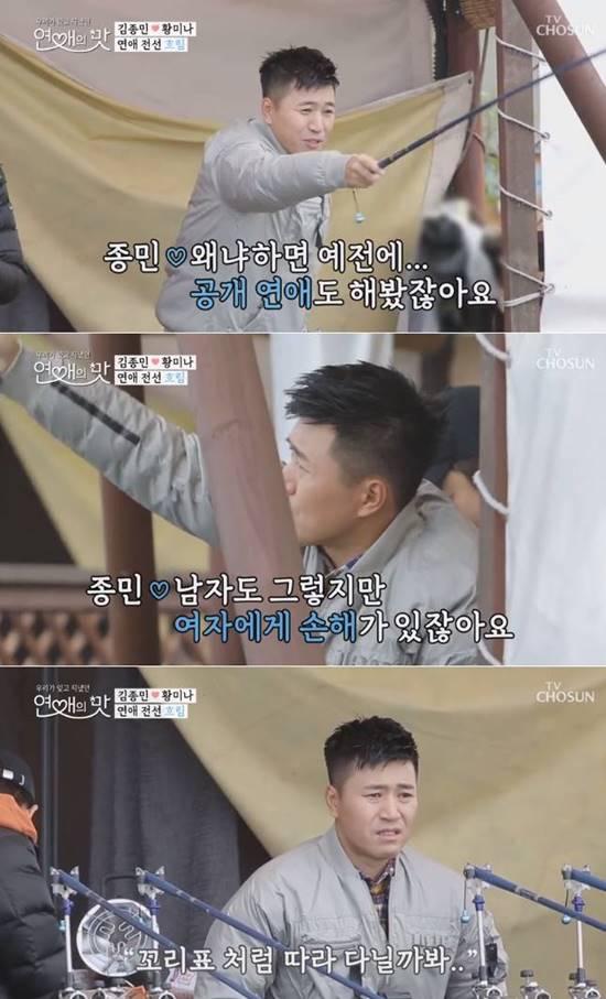 """[夜한장면] '연애의 맛' 김종민 """"공개연애 有경험...황미나 상처 주기 싫다"""""""