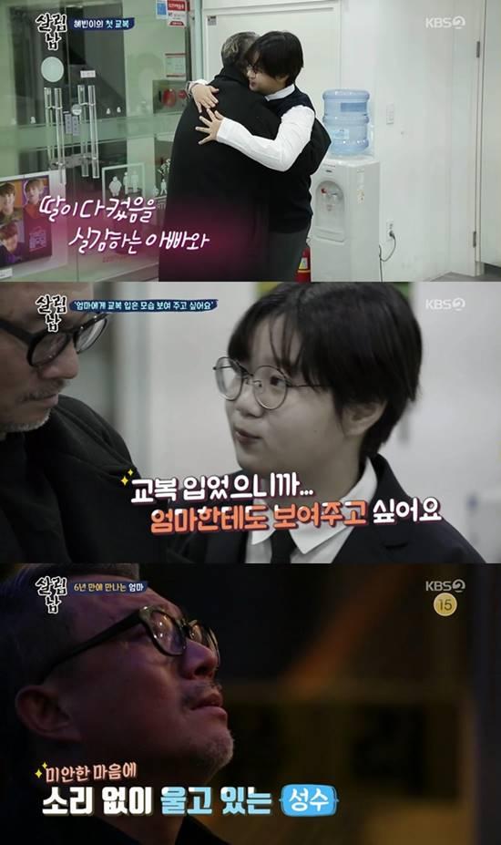 '살림남2' 납골당서 완성된 가족의 그림...김성수 부녀 '눈물'