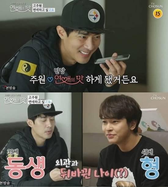 """""""설레고 싶다""""...'연애의 맛' 고주원의 연애 공백기 깨기"""