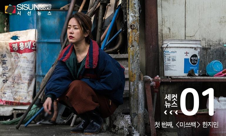 [세컷뉴스] 완벽한 연기를 위한 명품 '흡연' 연기 한 '비흡연 배우'