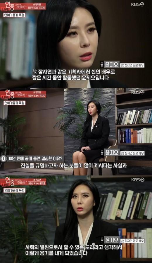 """'연예가중계' 윤지오, """"故 장자연 사건...진실 말해도 묵인"""" 들여다보니?"""