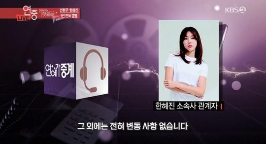 """'전현무와 결별' 한혜진, 소속사 """"'나혼자산다'만 잠정하차...예민한 부분"""" 들여다보니"""