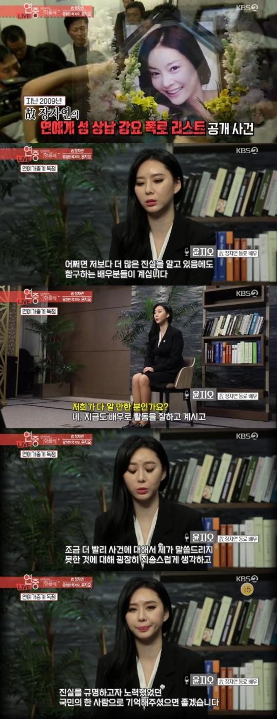 """'연예가중계' 윤지오 """"故 장자연 사건...더많은 진실 아는 배우 있어"""""""