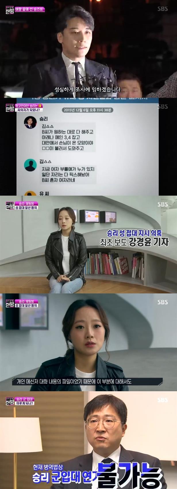 """'한밤' 승리, """"입영 연기 불가→ 기소시 군사재판 받아"""" 법률가 발언 들여다보니?"""