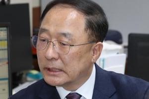 """홍남기 """"민간 기업인 정기적으로 만나 현장 목소리 듣겠다"""""""