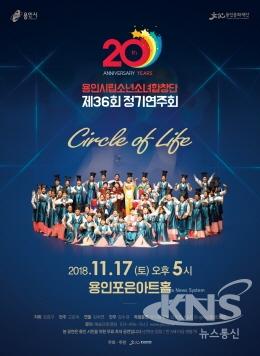 용인문화재단, 용인시립소년소녀합창단 제 36회 정기연주회 개최