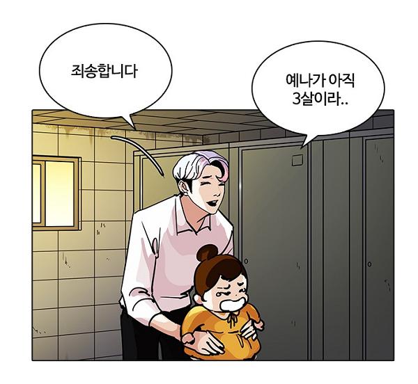 금요웹툰 '외모지상주의' 박형석, 4대 크루 중 어디 선택할까? 장현의 정체는?
