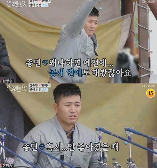 [TV풍향계] '연애의 맛' 김종민, 황미나와 공개연애 입장 밝히자 '자체최고시청률' 갱신