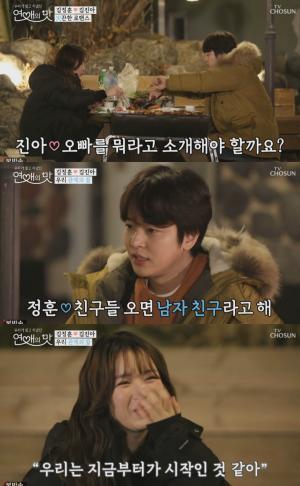 """'연애의 맛' 김정훈♥김진아, 연인으로 관계 UP """"친구들한테 남자친구라고 해"""""""