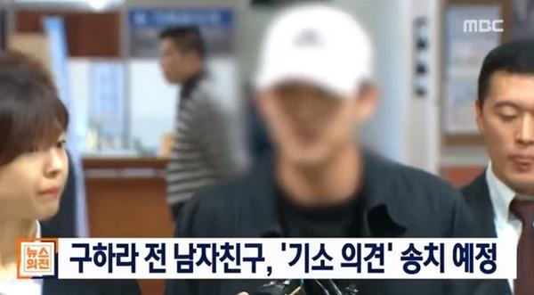 """최종범, 몰카분 추가 확보됐다…영상 유출 의혹에 """"구하라가 먼저 찍자고 했다""""며 호소"""