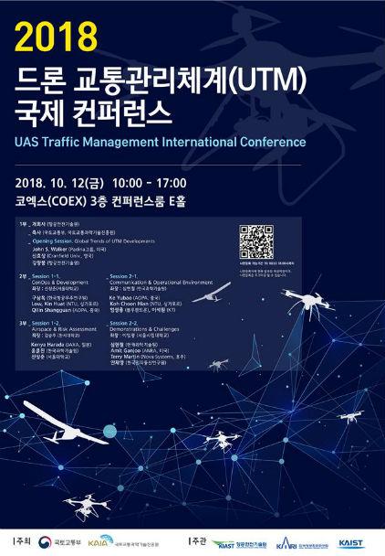 드론 교통관리체계 국제 컨퍼런스 12일 개최