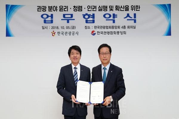 한국관광공사, 한국관광협회중앙회 공동 선언 및 협약