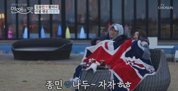 '연애의 맛' 김종민 황미나, 한 이불 덮고 기다린 제주도 일출