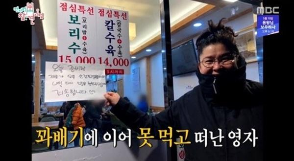 """'전참시' 이영자, 정우성 맛집 찾아 부산행 """"줄 설 줄 알았는데.."""""""