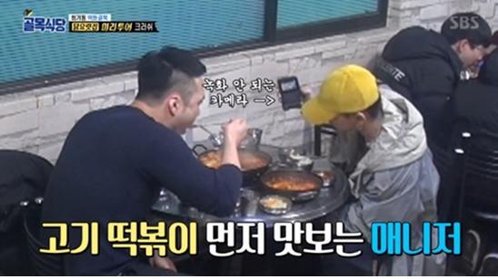 """크러쉬, 새 매니저와 TV 출연... """"매니저 바뀌었나?"""" 궁금증 폭발"""