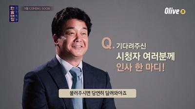 '한식대첩' 백종원, '내 최애 프로그램'...3년 기다린 보람